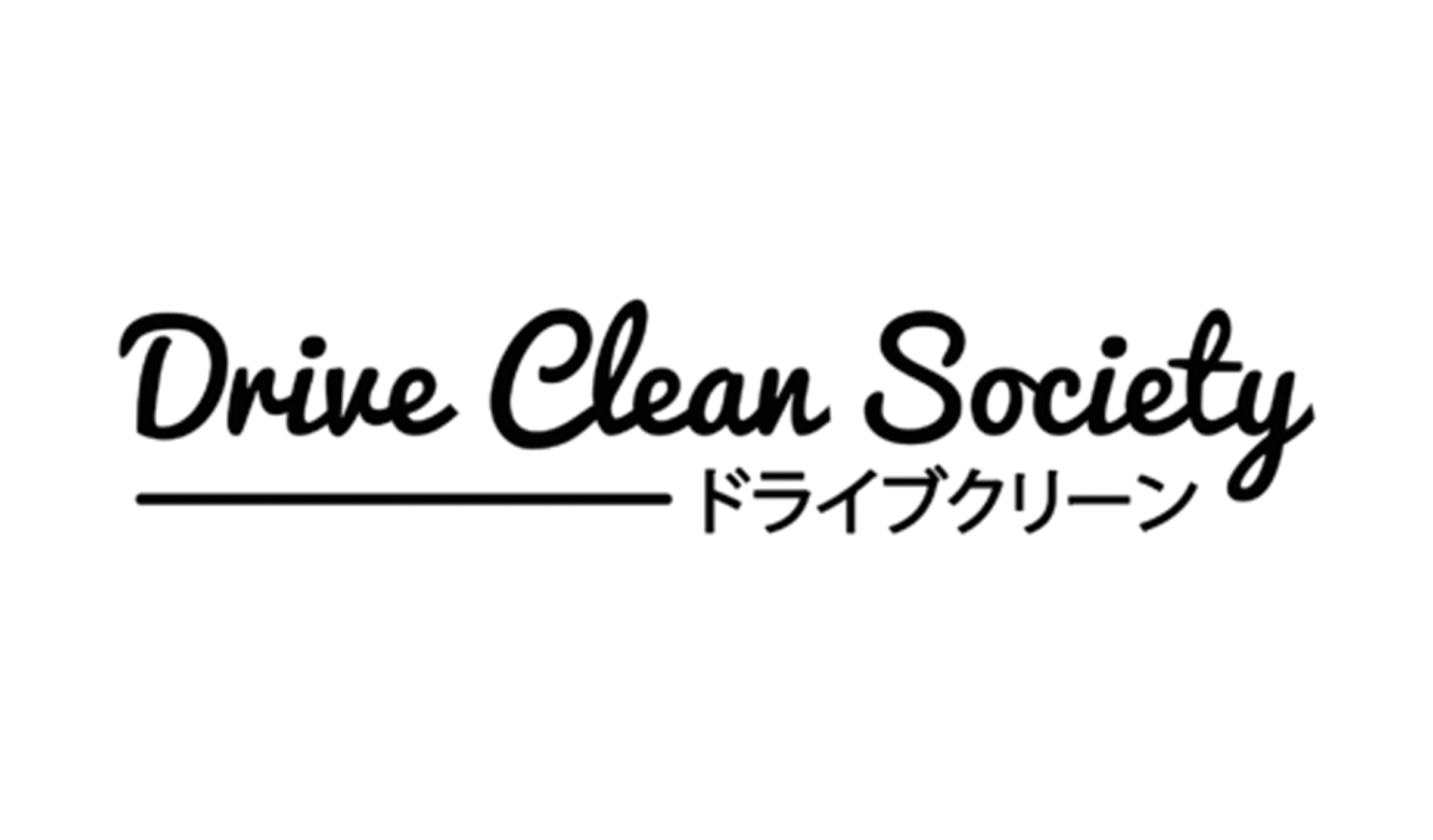 drive-clean-society
